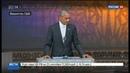 Новости на Россия 24 В Вашингтоне открылся музей афроамериканской истории и культуры