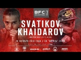 BFC selection 7 - Ренат Хайдаров (Таджикистан) VS (Россия) Владислав Сватиков 36кг/3*5