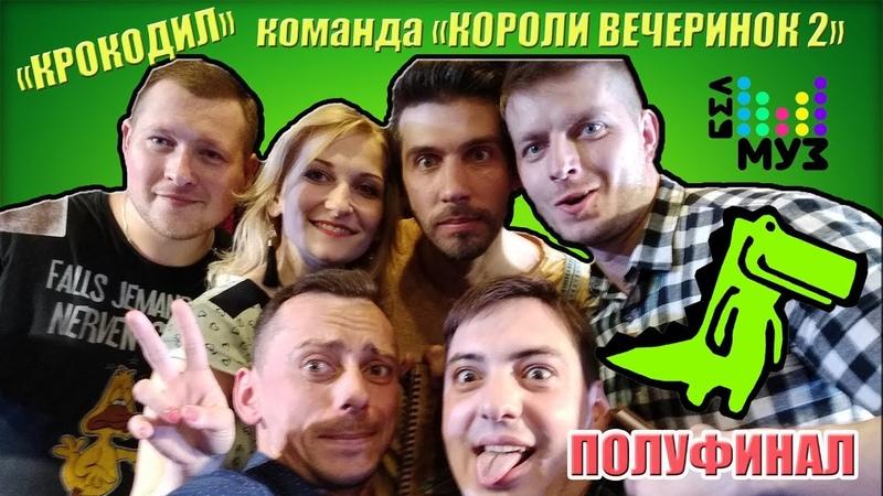 """Мы в телеигре """"КрОКодил"""" на БЕЛМУЗТВ"""