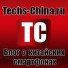 Techs-China.ru - Блог о китайских смартфонах