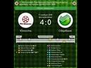 Юность - Сбербанк 4:0 V Чемпионат Костромской области по мини-футболу (11.11.18)