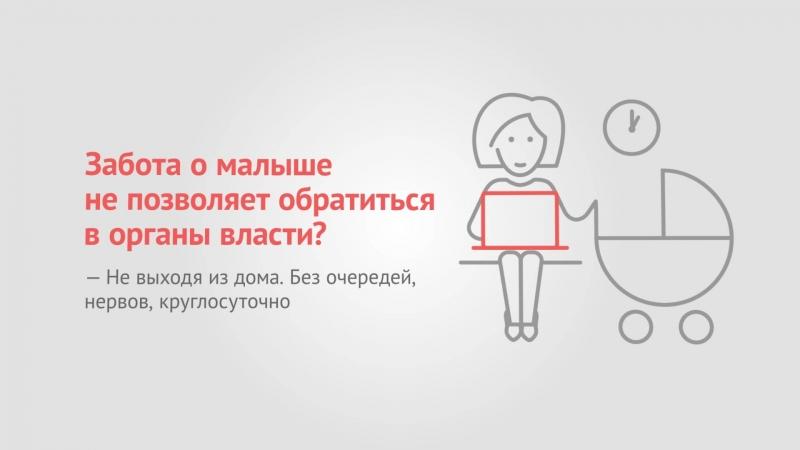 Сайт Госуслуги - молодым родителям