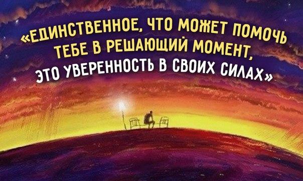 Шикарная притча об уверенности в себе: ↪ Стоит прочитать и запомнить.