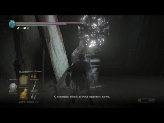 Dark Souls 3 - Девочка с севера
