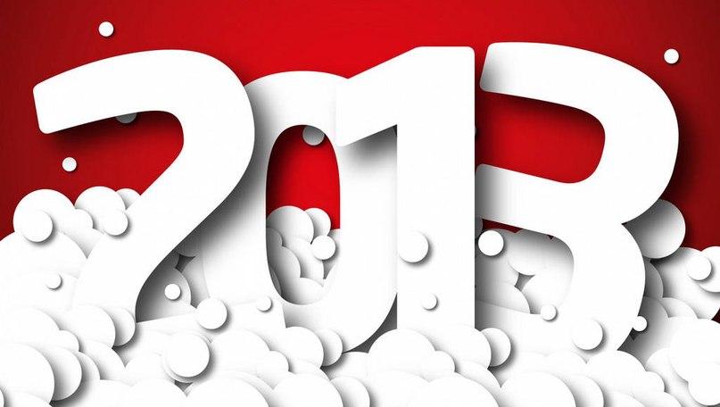 Картинка новий рік 2013