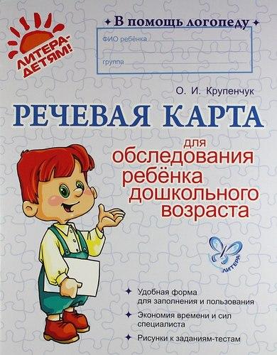 обследования детей дошк.