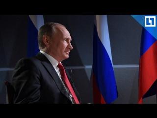 Большое интервью Путина на NBC. Часть 1