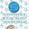 Клиника женского здоровья г.Пермь  cliniclady.ru