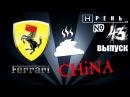 Хрень 2.0 - Ferrari China
