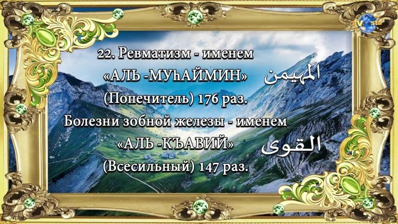 Лечение Смотреть всем Мусульманам обязательно.mp4