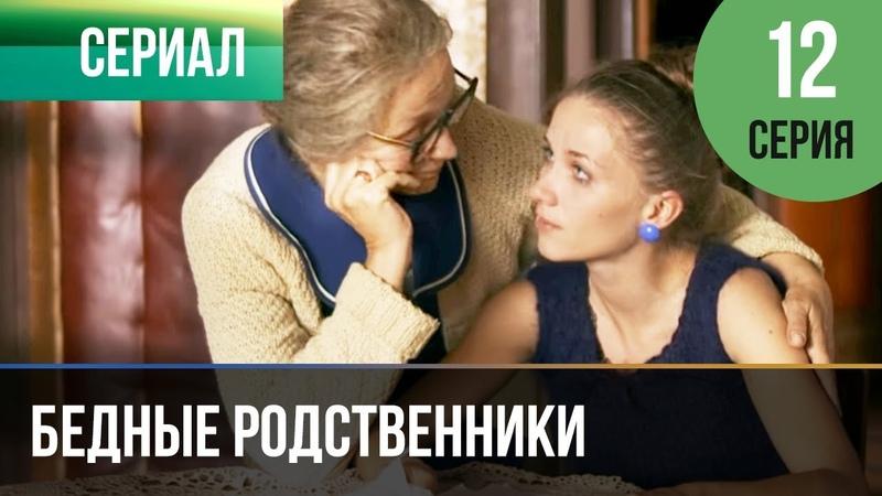 ▶️ Бедные родственники 12 серия Сериал 2012 Мелодрама