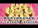 Сырные корзиночки с сырным салатом - видео рецепт