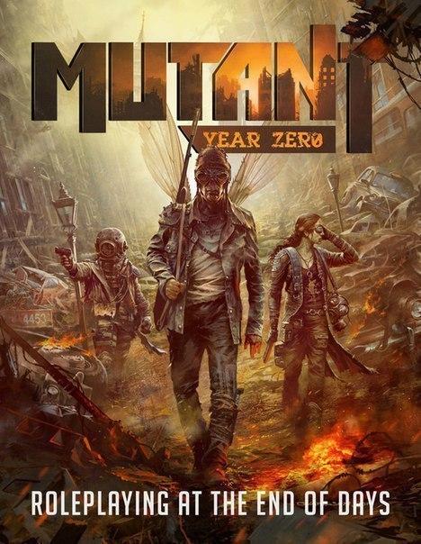 Мир мутантов (2016)