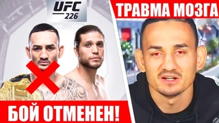 UFC 226 МАКС ХОЛЛОВЕЙ - БРАЙАН ОРТЕГА ОТМЕНЕН ! У МАКСА ТРАВМА МОЗГА !