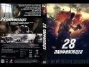 ★ 28 панфиловцев Ultra HD