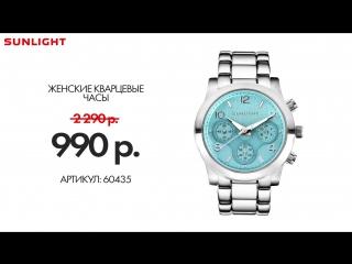 Шок цена. Женские часы за 990 рублей