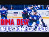 DIMA DEW - Наша Команда ЛАДА🏆(Life Video)
