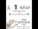 وصال النبي ﷺ وقاعدة تعارض القول والفعل الشيخ العلامة محمد بن علي آدم الإتيوبي