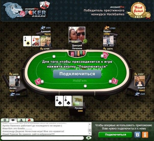 действие которого происходит в. Бесплатная онлайн игра в покер - Покер Шарк (