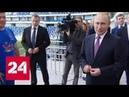 Путин Россия может претендовать на проведение летней Олимпиады Россия 24