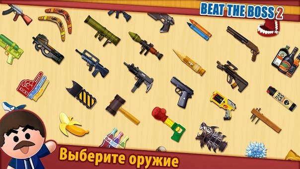 Скачать Beat the Boss 2 (17+) для android