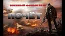 Военный фильм 2018 Бомбанул!🔥 «ПОЧЁТ» Русские военные фильмы 2018 новинки HD онлайн