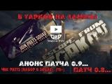 Escape from Tarkov ЧВК Prets. Побег из Таркова Анонс патча 0.9... #139 (