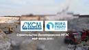 Строительство Белопорожских МГЭС май июнь 2018