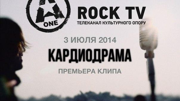 a-one украина смотреть: