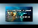 🔹Хранители Вселенских знаний Информационный поток от 15 07 18г