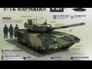 Т-14 АРМАТА. Описание и ТТХ. Таких фишек нет ни у одного танка в МИРЕ!