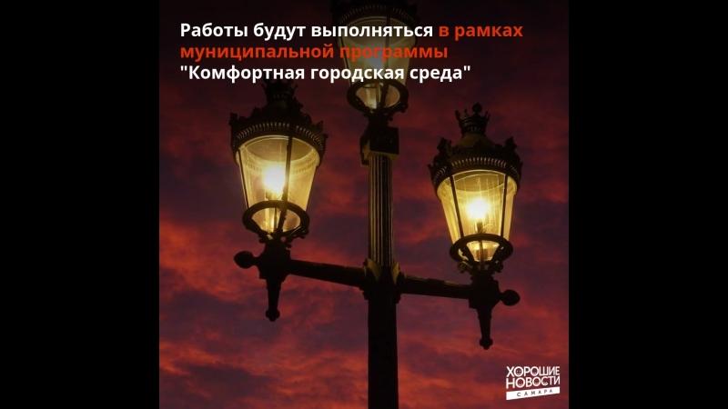 В Самаре на освещение внутридворовых территорий Куйбышевского района планируют потратить 860 тысяч рублей