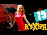 Кухня | 4 Сезон 19 Серия | 79 Серия | 18.11.14 | KinoSteka.ru