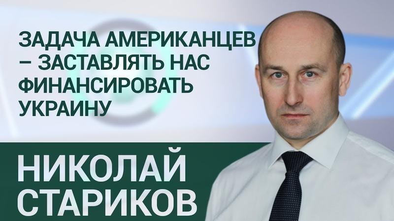 Задача американцев заставлять нас финансировать Украину