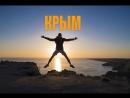 Крым. Мыс Фиолент