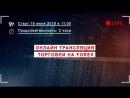 Онлайн трансляция торговли на Forex