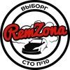 REM.ZONA - СТО 10 Выборг