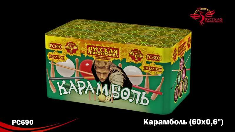 РС690 Карамболь Батарея салютов