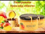 Розыгрыш от 07.02. Мёд с манго