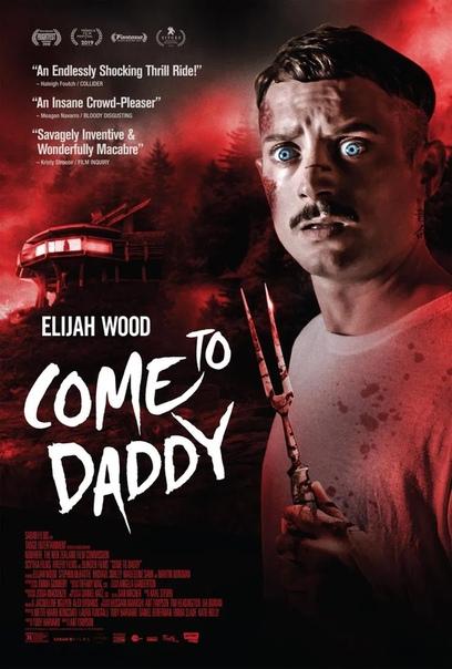 Элайджа Вуд на первом постере черной комедии «Иди к папочке»