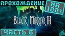 Чёрное Зеркало 2 - Прохождение. Часть 6: Мама в больнице. Не проходи через Зеркало!