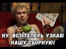 Россия Голландия 3 1 Для заядлых любителей ФУТБОЛА