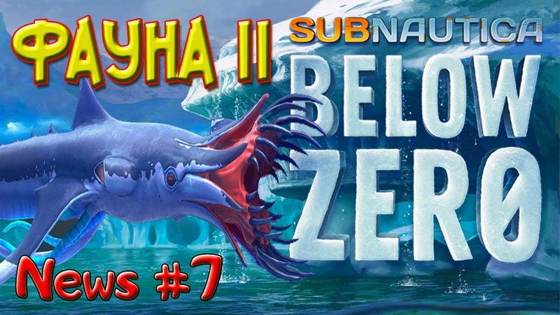 ФАУНА II - Subnautica BELOW ZERO-Сабнатика Ниже Нуля–News 7