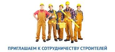 Приглашаем к сотрудничеству строителей