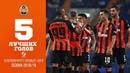 Эффектный удар Ракицкого и топ 5 других голов Шахтера в первом круге Премьер лиги
