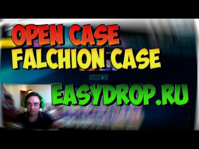 CS GO Open Case FALCHION CASE EASYDROP.RU / TNTG