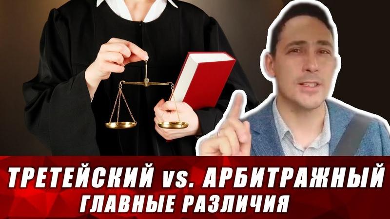 САМЫЙ БЫСТРЫЙ СПОСОБ ПРОСУДИТЬ ДОЛГ | Третейский суд AD HOC