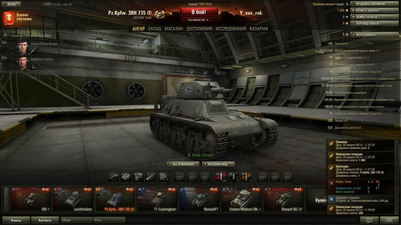 Assassins world of tanks