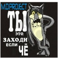 T.I. feat. группа Мишель - Не плачь Алиса(M.D.Project mix 2019)