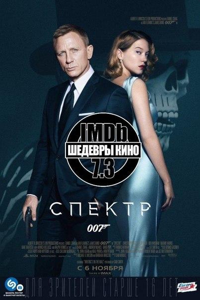 """""""007: Спектр (2015)"""